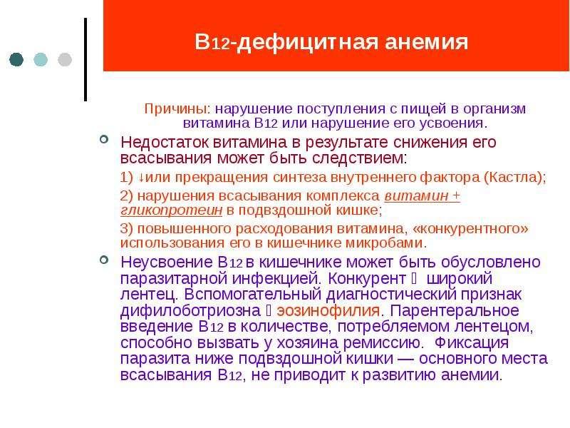 Диета Б 12. Диета при анемии