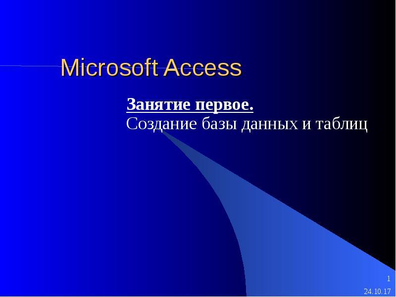 Microsoft Access Занятие первое. Создание базы данных и таблиц