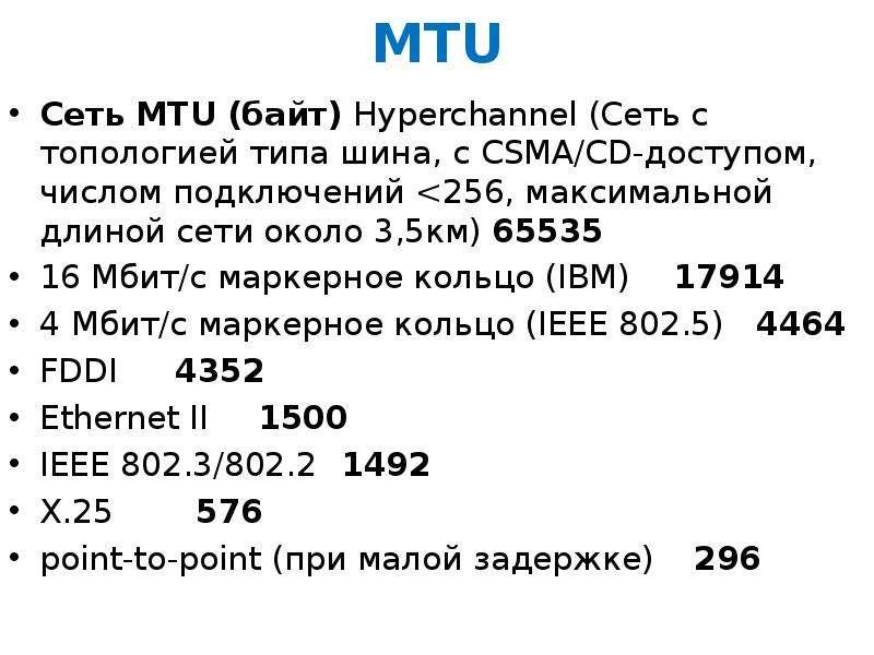 MTU Сеть MTU (байт) Hyperchannel (Сеть с топологией типа шина, с CSMA/CD-доступом, числом подключени