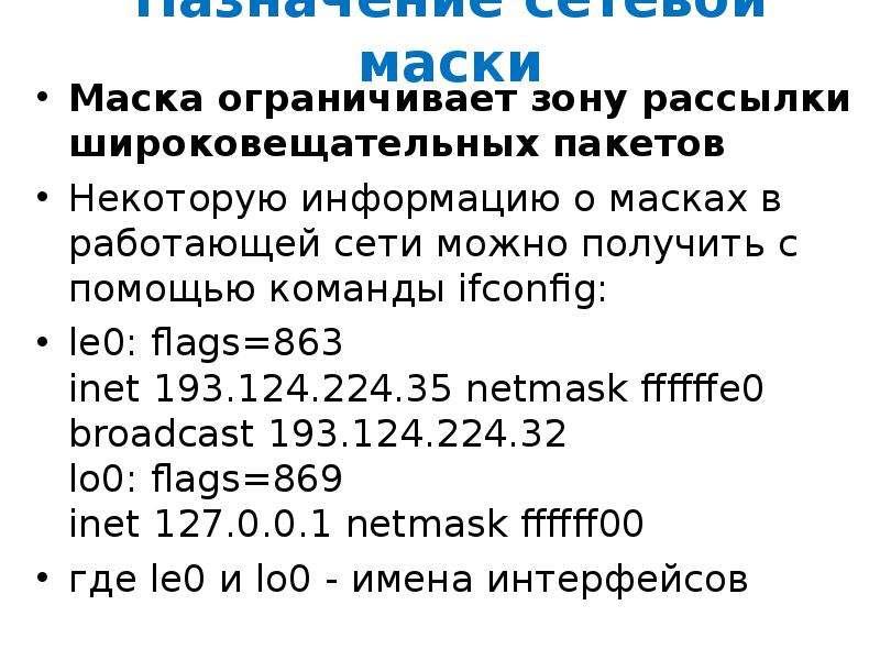 Назначение сетевой маски Маска ограничивает зону рассылки широковещательных пакетов Некоторую информ