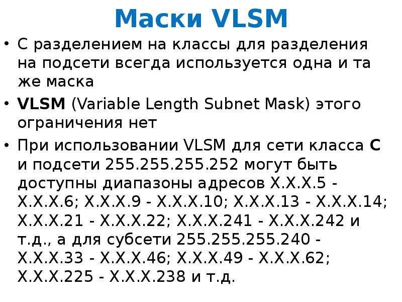Маски VLSM С разделением на классы для разделения на подсети всегда используется одна и та же маска