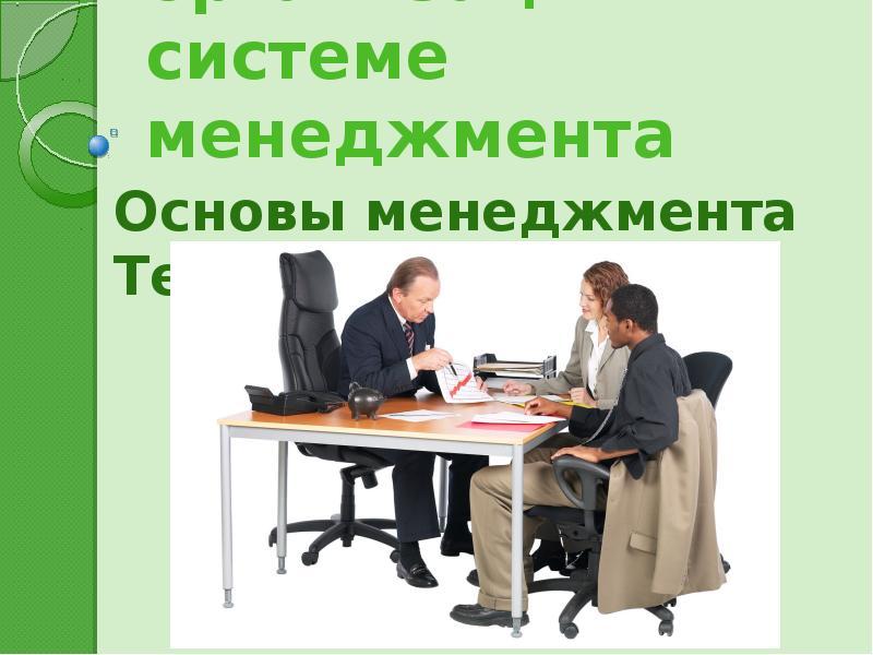 Формы организации в системе менеджмента