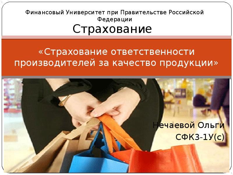 Презентация Страхование ответственности производителей за качество продукции