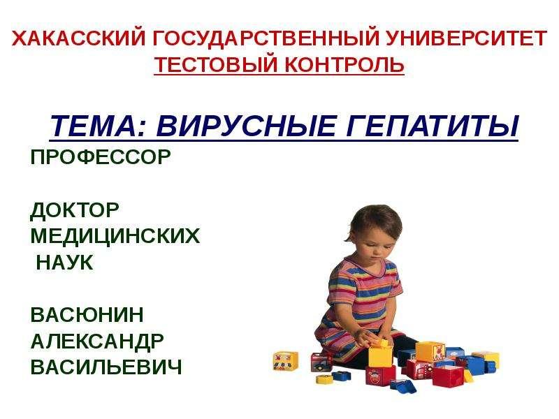 Презентация Вирусные гепатиты, вводный
