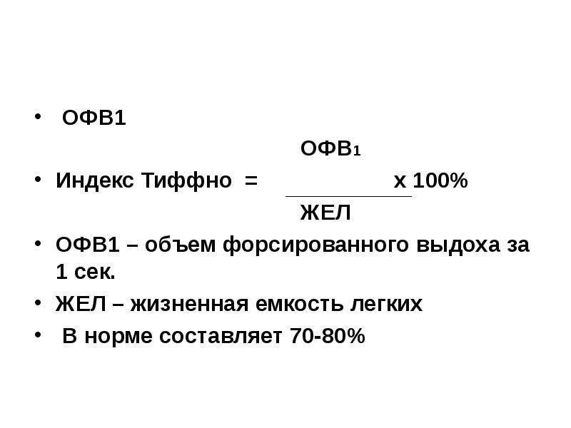 ОФВ1 ОФВ1 Индекс Тиффно = х 100% ЖЕЛ ОФВ1 – объем форсированного выдоха за 1 сек. ЖЕЛ – жизненная ем