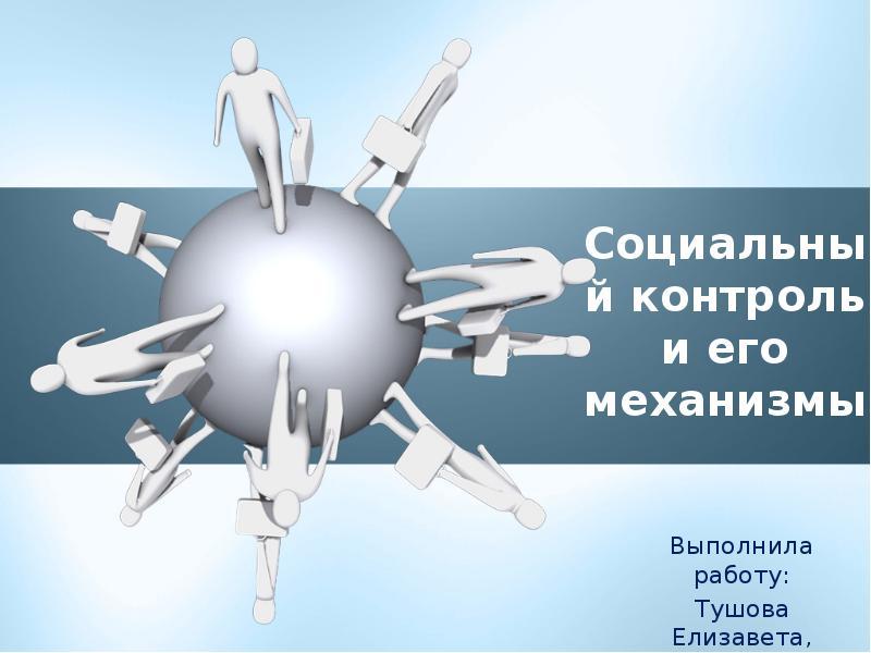 Презентация Социальный контроль и его механизмы