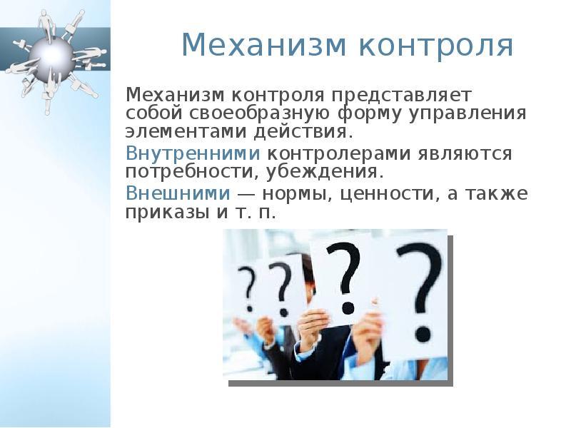 Механизм контроля Механизм контроля представляет собой своеобразную форму управления элементами дейс