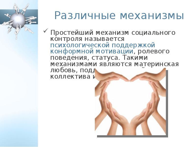 Различные механизмы Простейший механизм социального контроля называется психологической поддержкой к