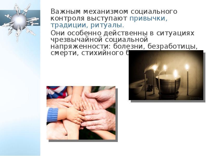 Важным механизмом социального контроля выступают привычки, традиции, ритуалы. Важным механизмом соци