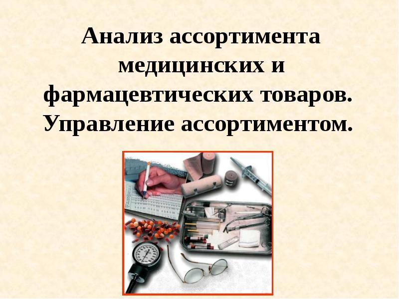 Презентация Анализ ассортимента медицинских и фармацевтических товаров. Управление ассортиментом.