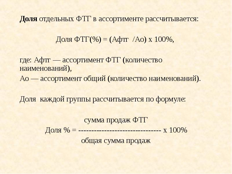 Доля отдельных ФТГ в ассортименте рассчитывается: Доля отдельных ФТГ в ассортименте рассчитывается: