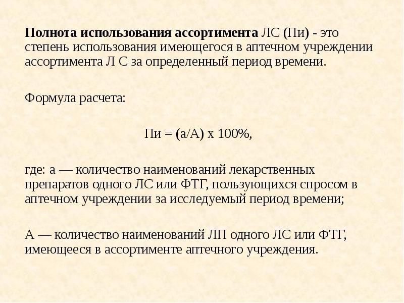 Полнота использования ассортимента ЛС (Пи) - это степень использования имеющегося в аптечном учрежде
