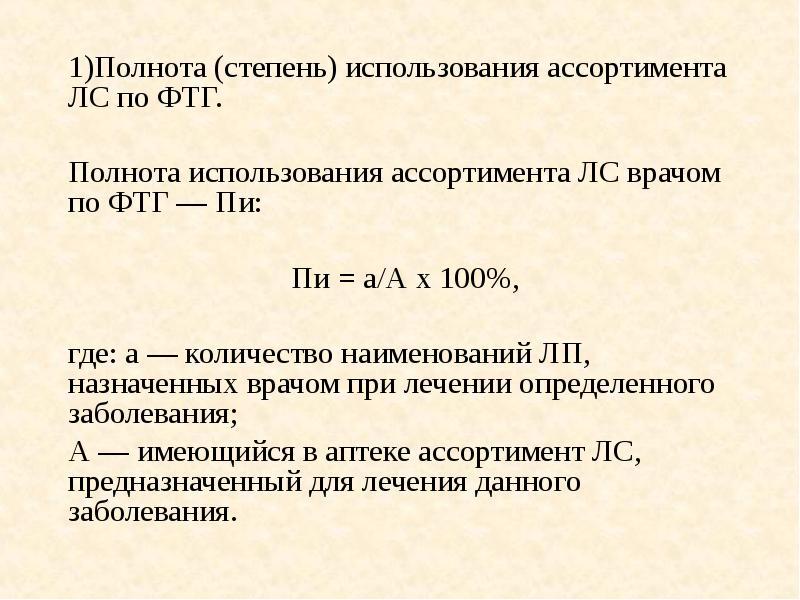 1)Полнота (степень) использования ассортимента ЛС по ФТГ. 1)Полнота (степень) использования ассортим