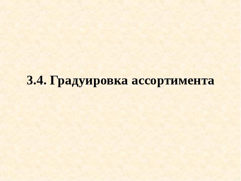 3. 4. Градуировка ассортимента