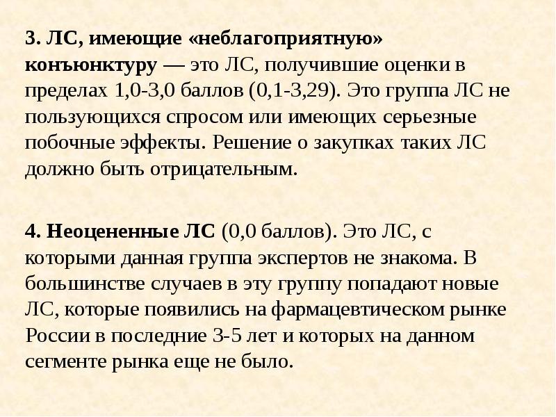 3. ЛС, имеющие «неблагоприятную» конъюнктуру — это ЛС, получившие оценки в пределах 1,0-3,0 баллов