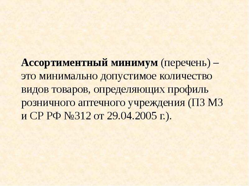 Ассортиментный минимум (перечень) – это минимально допустимое количество видов товаров, определяющих