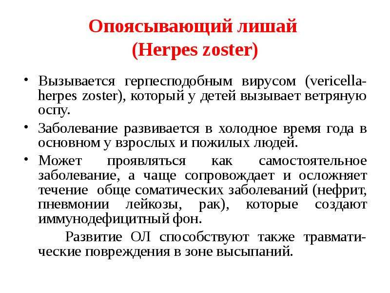 Опоясывающий лишай (Herpes zoster) Вызывается герпесподобным вирусом (vericella-herpes zoster), кото
