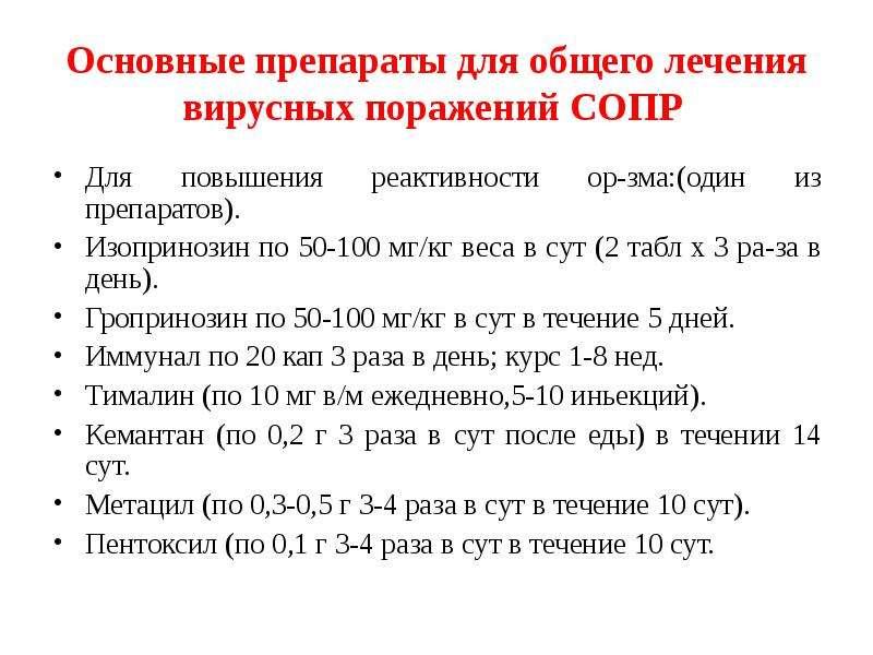 Основные препараты для общего лечения вирусных поражений СОПР Для повышения реактивности ор-зма:(оди