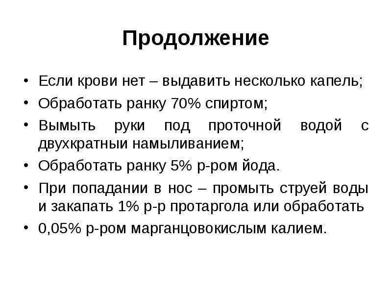 Продолжение Если крови нет – выдавить несколько капель; Обработать ранку 70% спиртом; Вымыть руки по