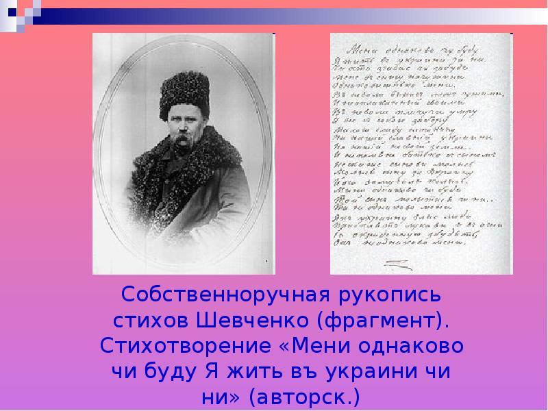 объявления стихи тараса шевченко чёрная