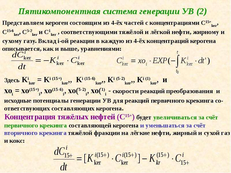Пятикомпонентная система генерации УВ (2)