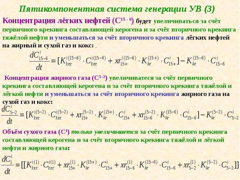 Пятикомпонентная система генерации УВ (3)