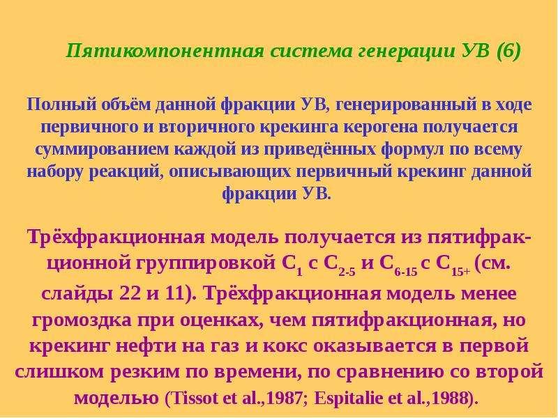 Пятикомпонентная система генерации УВ (6)