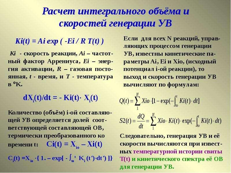 Расчет интегрального объёма и скоростей генерации УВ