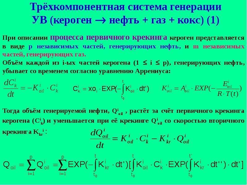 Трёхкомпонентная система генерации УВ (кероген  нефть + газ + кокс) (1)