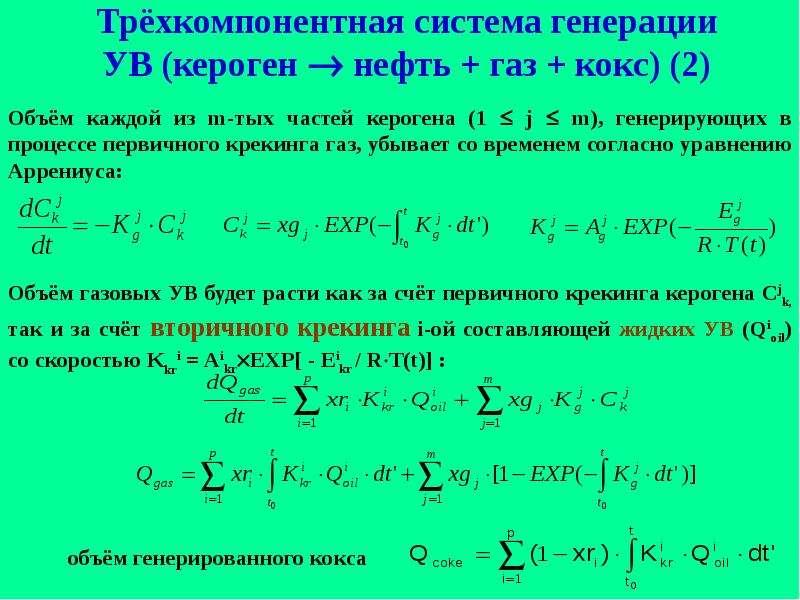 Трёхкомпонентная система генерации УВ (кероген  нефть + газ + кокс) (2)