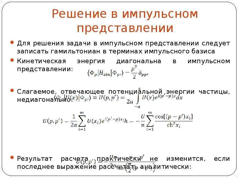 Решение в импульсном представлении Для решения задачи в импульсном представлении следует записать га
