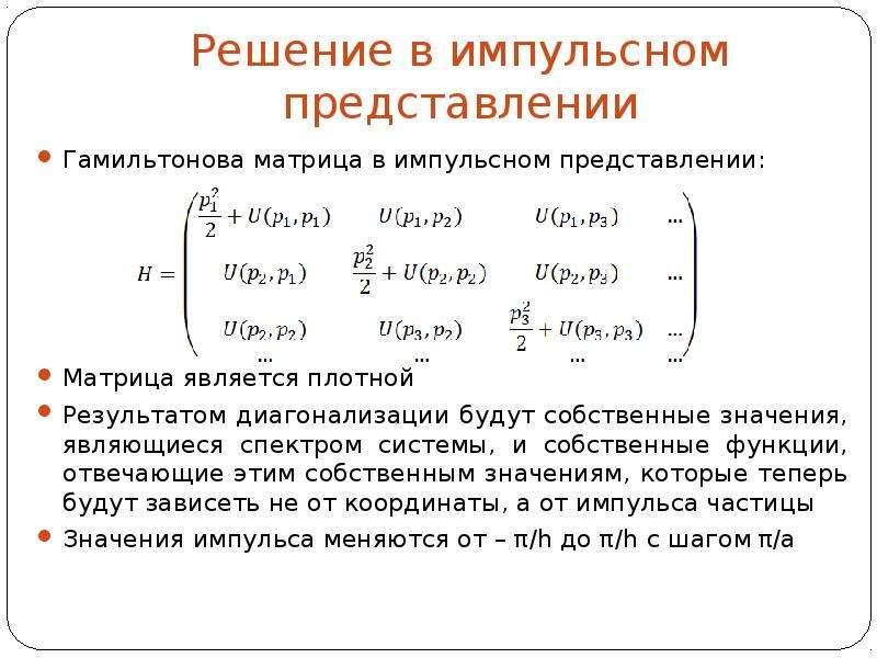 Решение в импульсном представлении Гамильтонова матрица в импульсном представлении: Матрица является