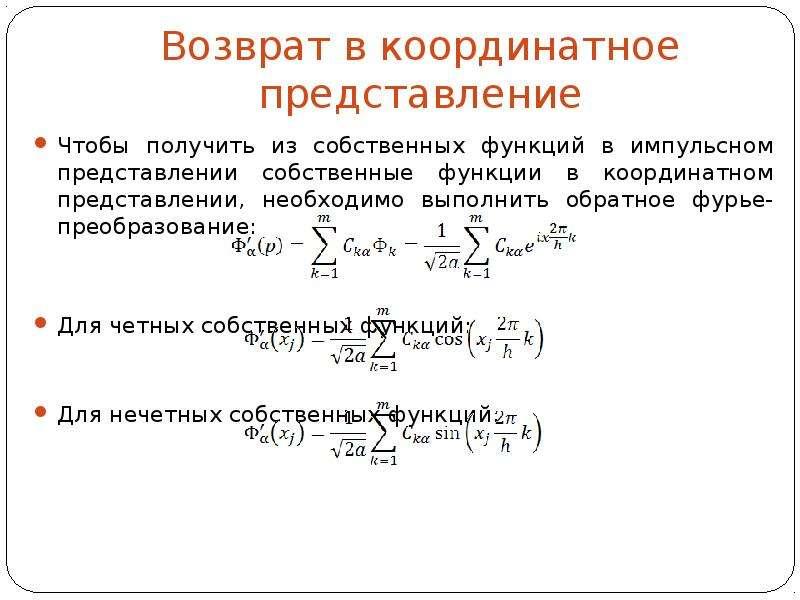 Возврат в координатное представление Чтобы получить из собственных функций в импульсном представлени