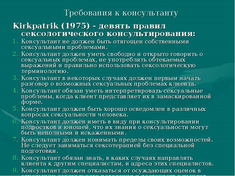 Требования к консультанту Kirkpatrik (1975) - девять правил сексологического консультирования: Консу