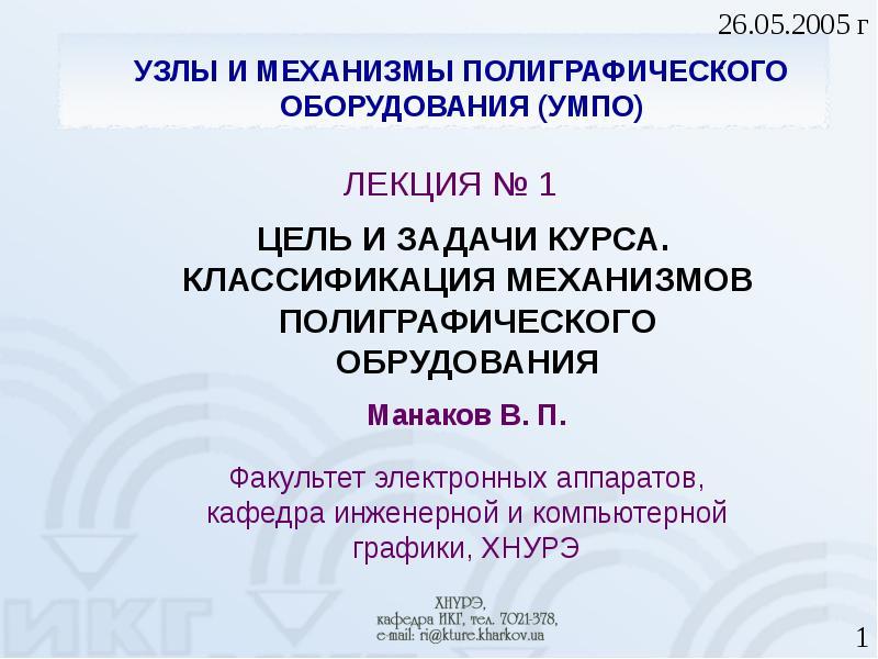 Презентация Общие сведения о механизмах Механические системы.