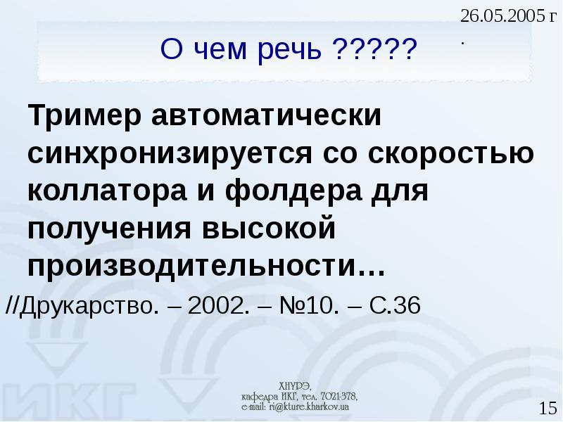 О чем речь ????? Тример автоматически синхронизируется со скоростью коллатора и фолдера для получени