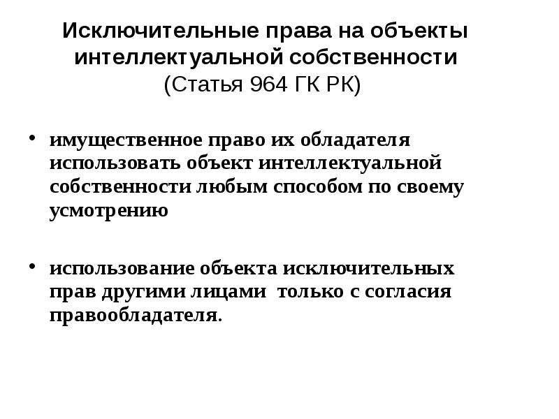 Исключительные права на объекты интеллектуальной собственности (Статья 964 ГК РК) имущественное прав