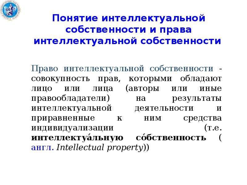 Правовая охрана интеллектуальной собственности, рис. 4