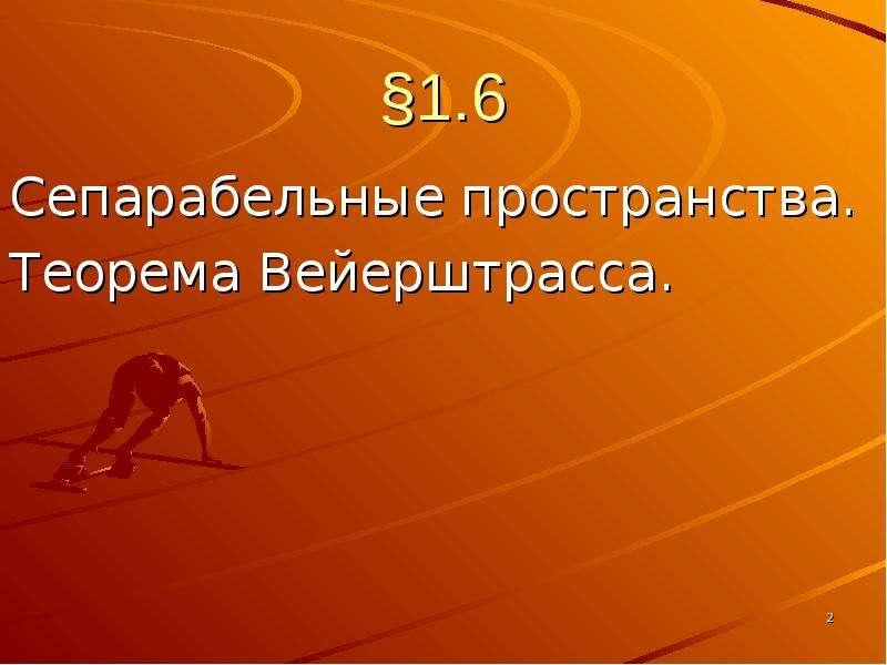 §1. 6 Сепарабельные пространства. Теорема Вейерштрасса.