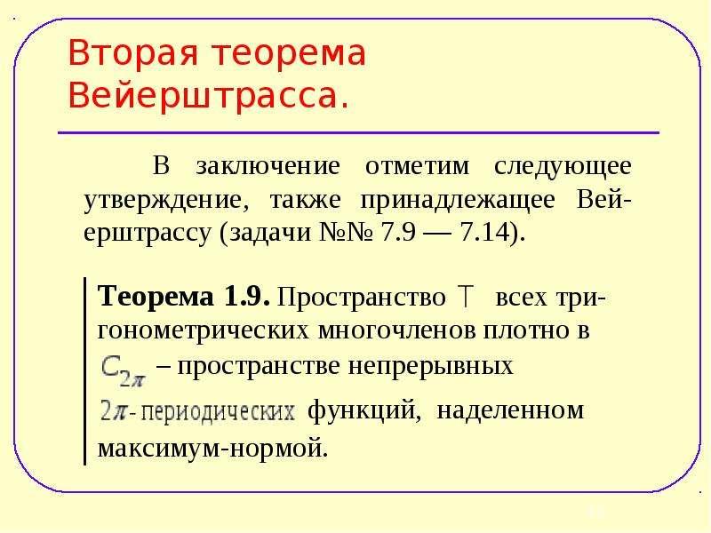 Вторая теорема Вейерштрасса.