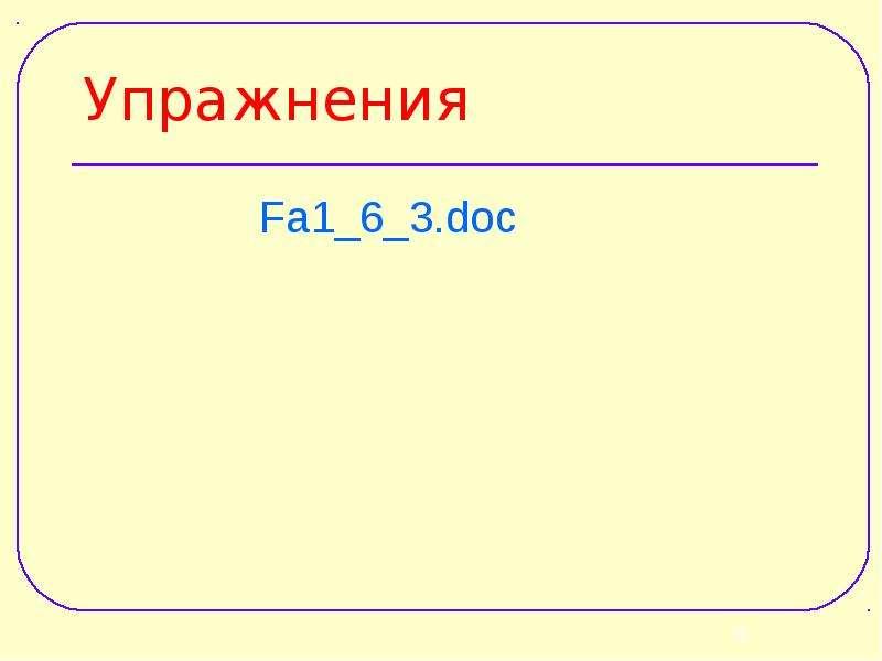 Упражнения Fa1_6_3. doc