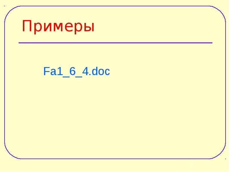 Примеры Fa1_6_4. doc