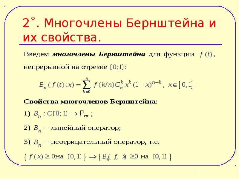 2˚. Многочлены Бернштейна и их свойства.
