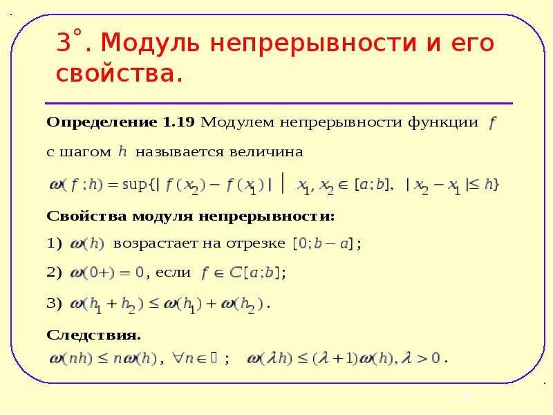 3˚. Модуль непрерывности и его свойства.