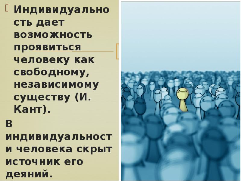 Индивидуальность дает возможность проявиться человеку как свободному, независимому существу (И. Кант