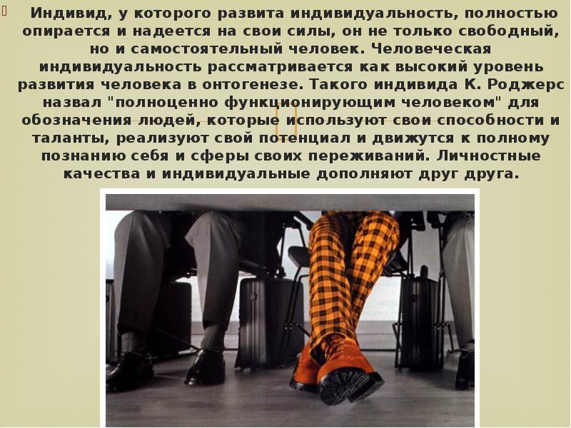 Индивид, у которого развита индивидуальность, полностью опирается и надеется на свои силы, он не тол