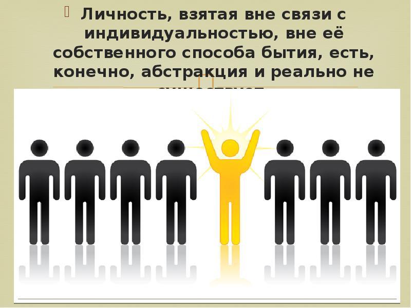 Личность, взятая вне связи с индивидуальностью, вне её собственного способа бытия, есть, конечно, аб