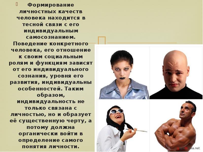 Формирование личностных качеств человека находится в тесной связи с его индивидуальным самосознанием