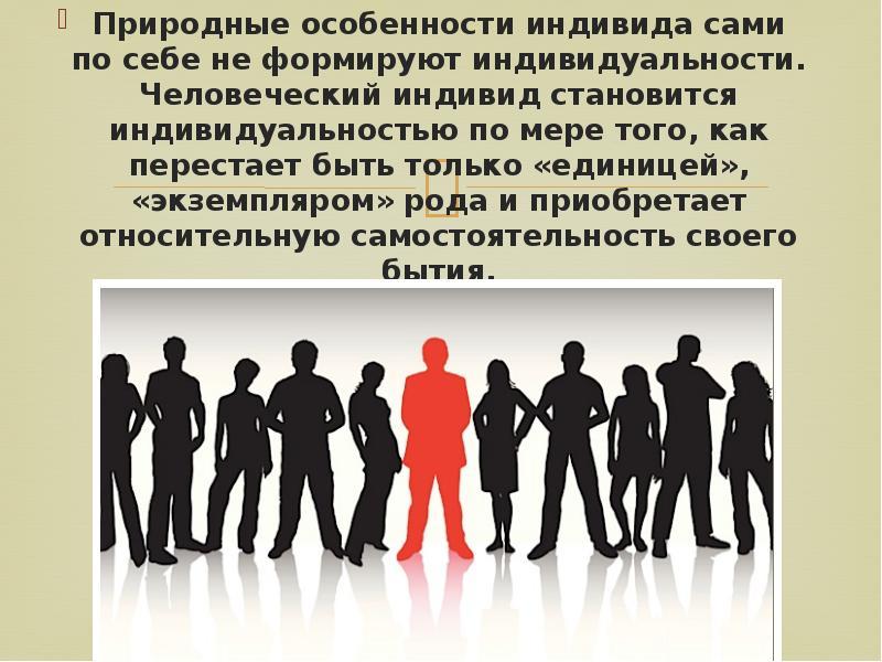 Природные особенности индивида сами по себе не формируют индивидуальности. Человеческий индивид стан