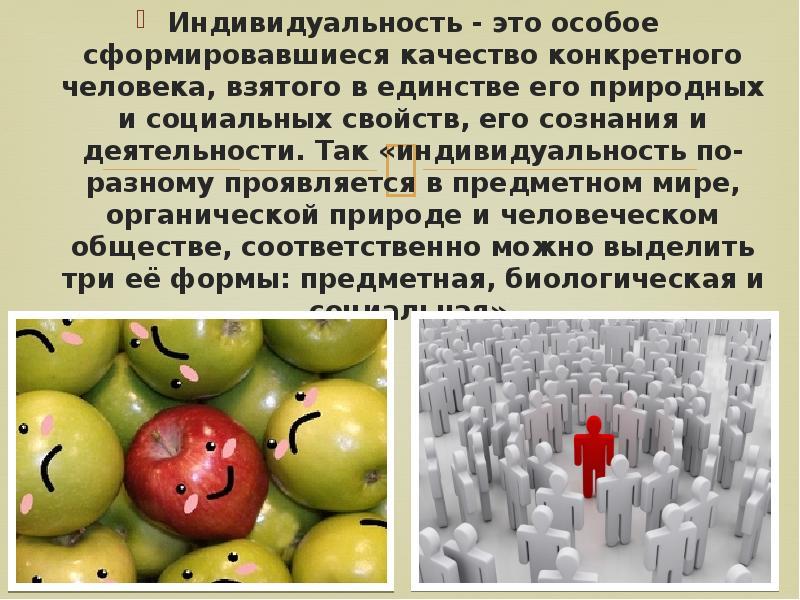 Индивидуальность - это особое сформировавшиеся качество конкретного человека, взятого в единстве его
